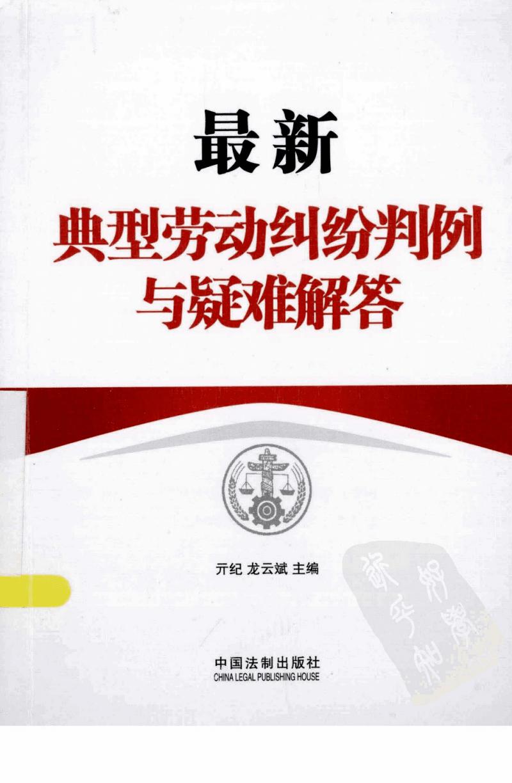 最新典型劳动纠纷判例与疑难解答_13338521.pdf