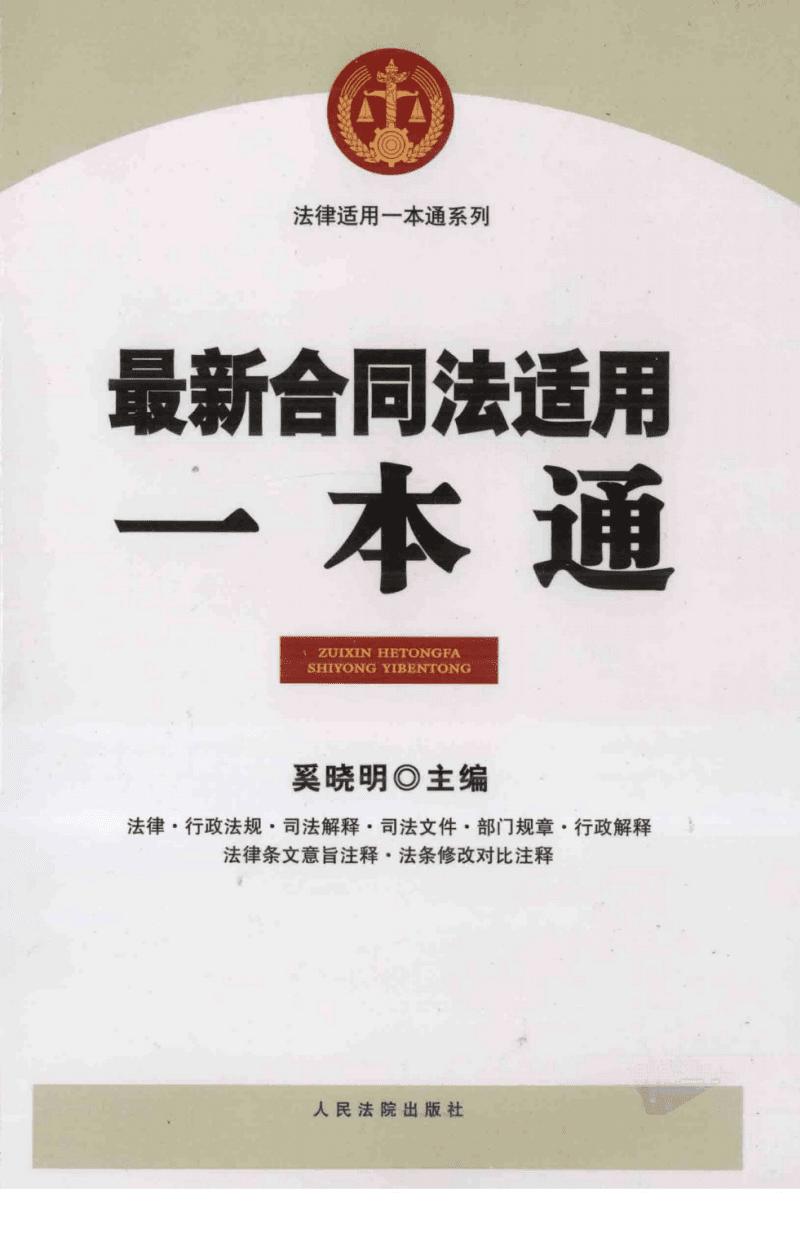 最新合同法适用一本通_12874456.pdf