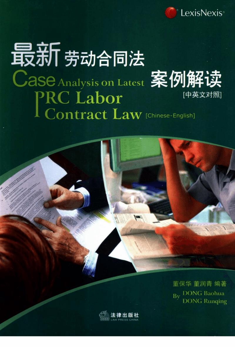最新劳动合同法案例解读++中英文对照+Chine....pdf