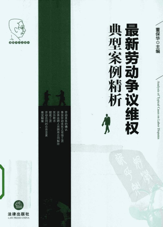 最新劳动争议维权典型案例精析_13253703.pdf
