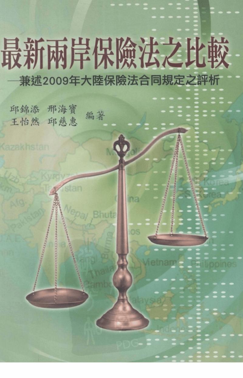 最新两岸保险法之比较  兼述2009年大陆保险法合同规定之评析_12992118.pdf