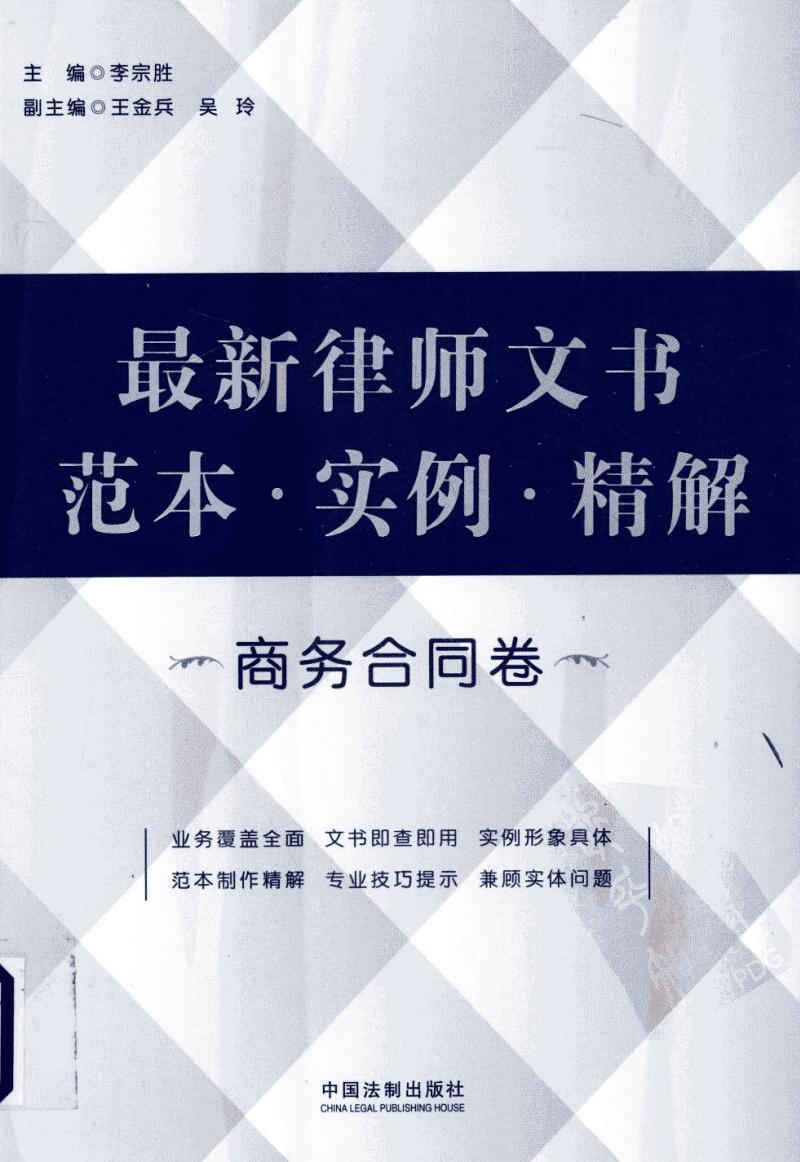 最新律师文书范本·实例·精解  商务合同卷_13165887.pdf