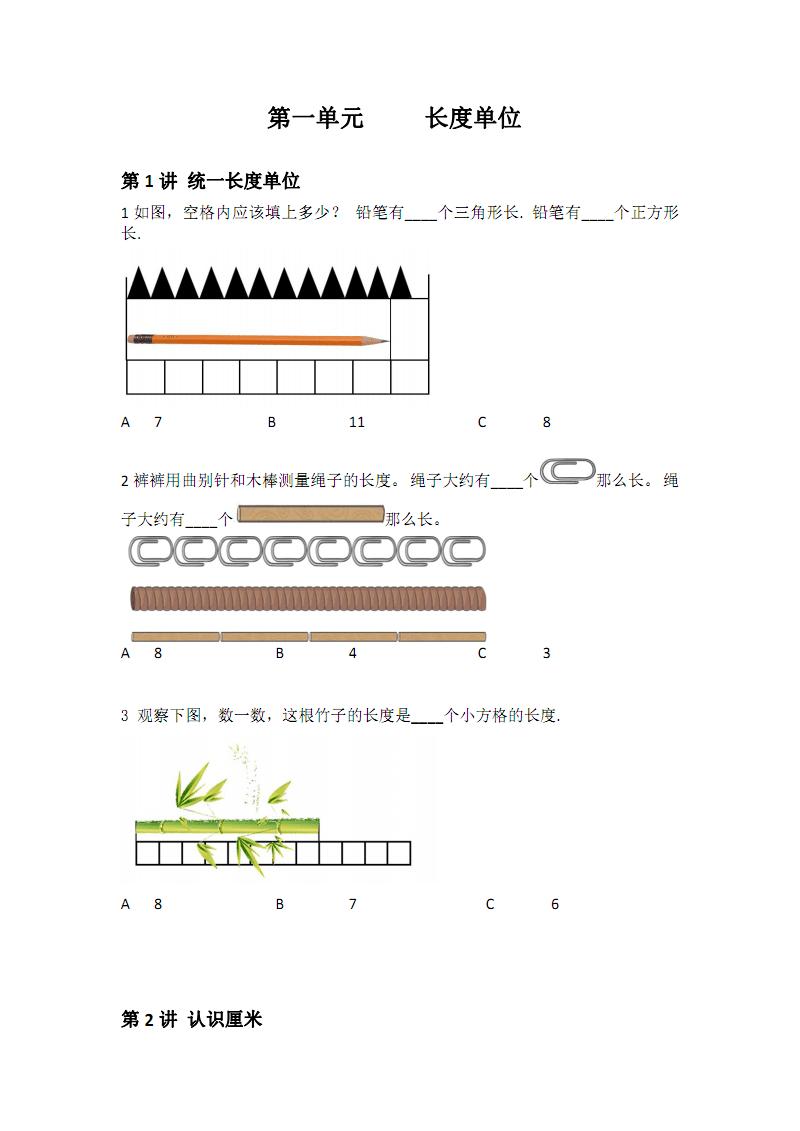 二年级数学易错题集及答案解析.pdf