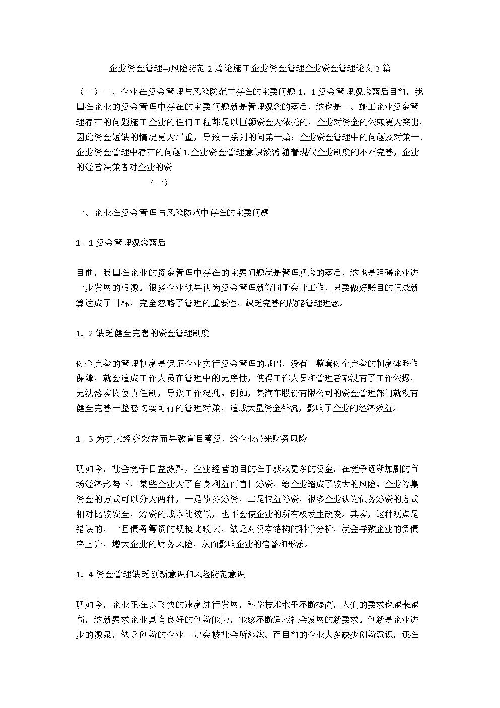 资金管理论文企业与风险防范论施工企业.docx