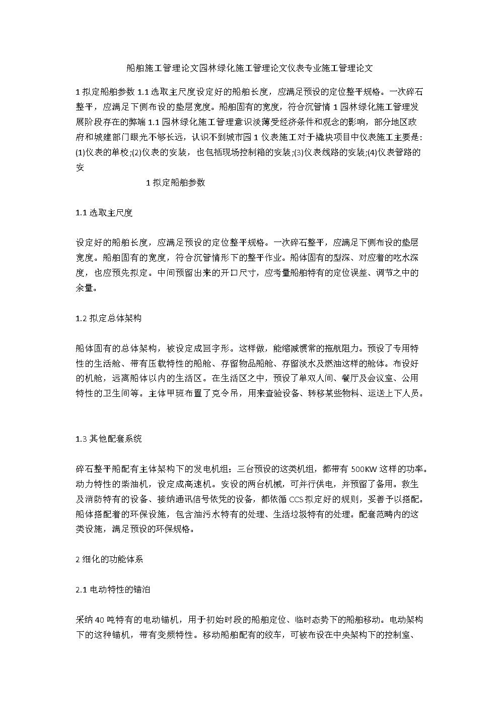 施工管理论文船舶园林绿化仪表专业.docx