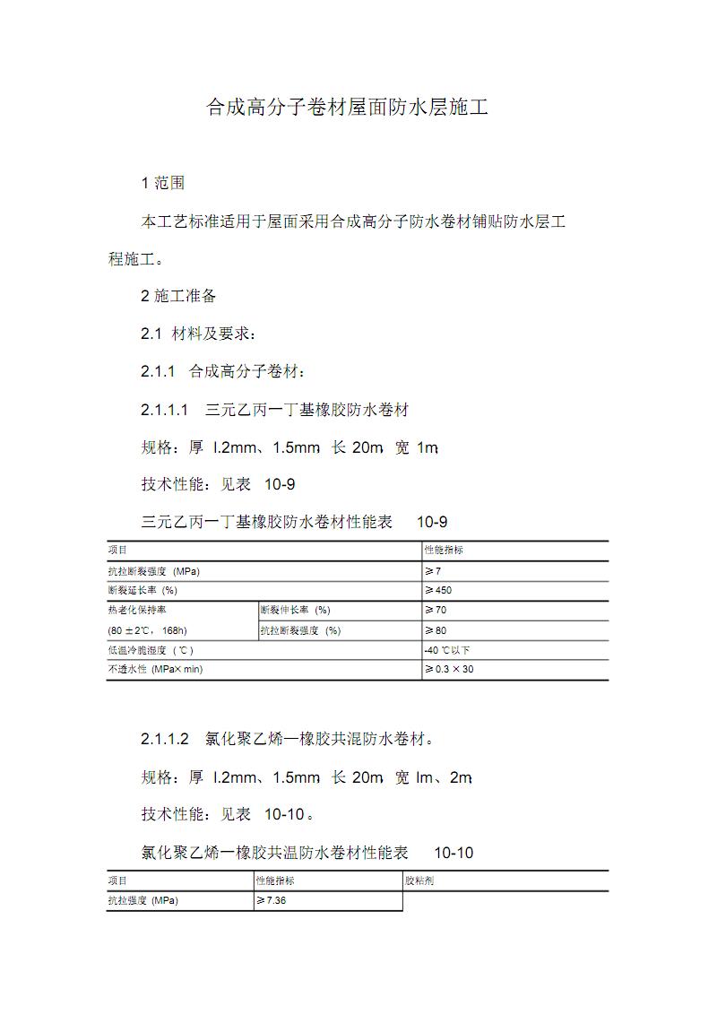 合成高分子卷材屋面防水层施工方案.pdf