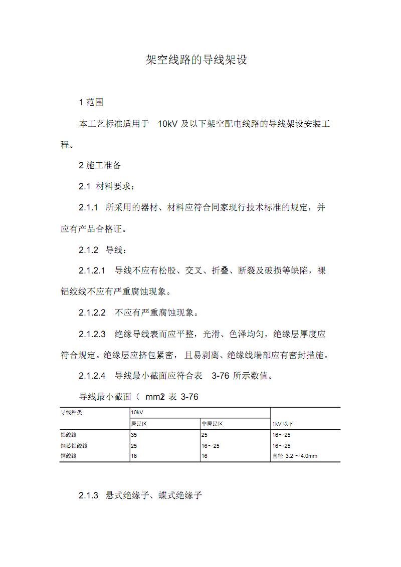架空线路的导线架设施工方案.pdf