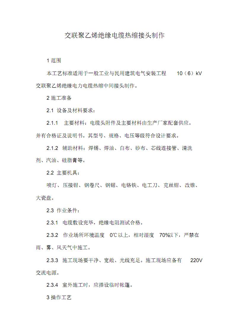 交联聚乙烯绝缘电缆热缩接头制作施工方案.pdf