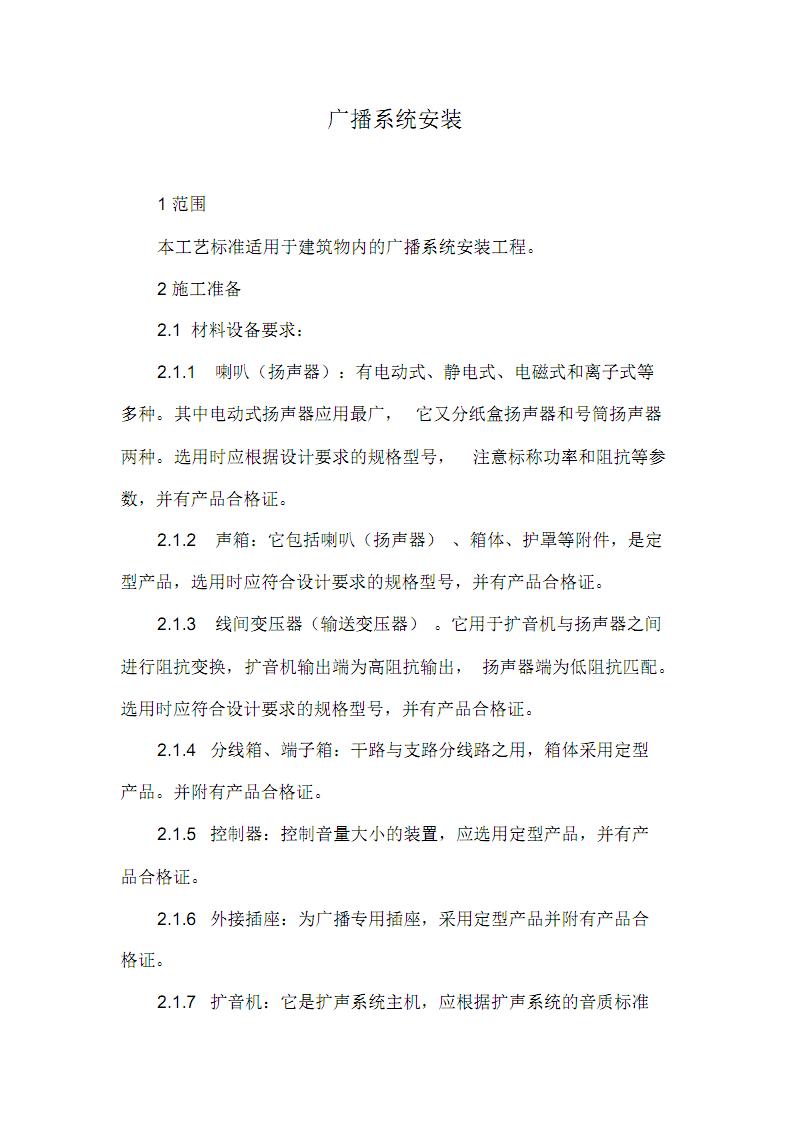 广播系统安装施工方案.pdf
