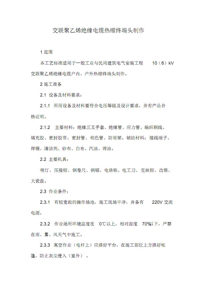 交联聚乙烯绝缘电缆热缩终端头制作施工方案.pdf