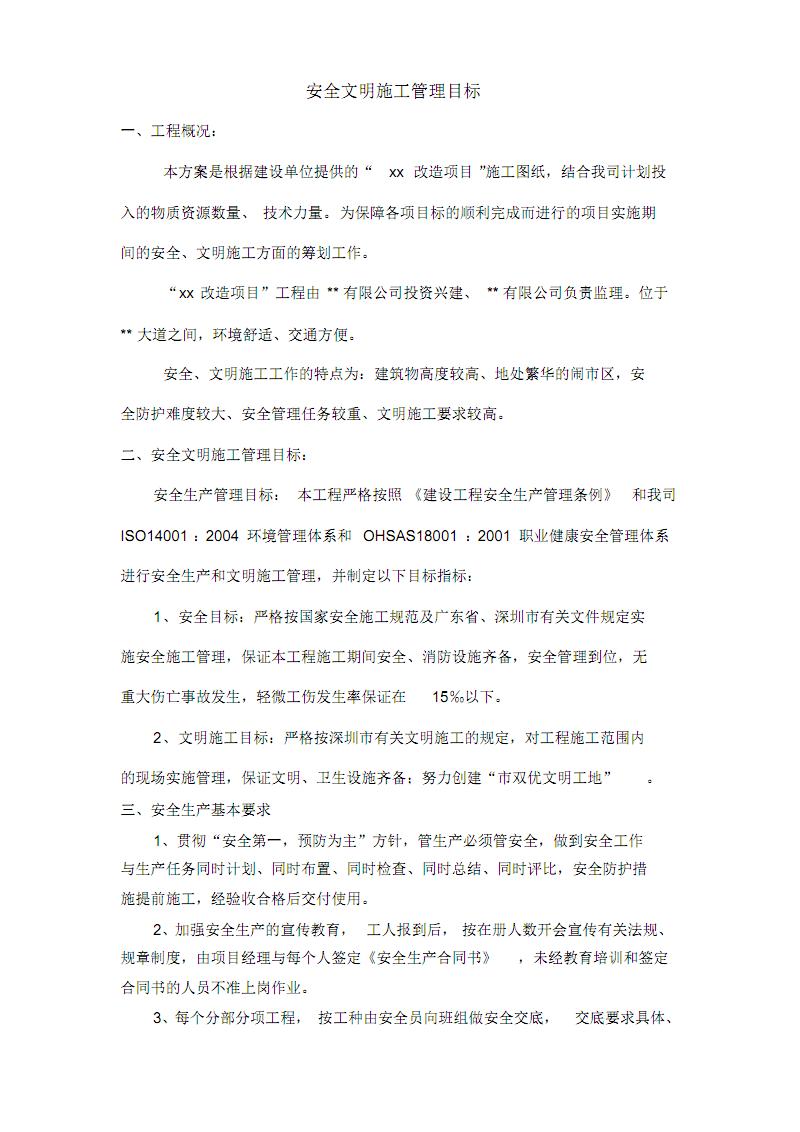 精编改造项目安全文明施工方案.pdf