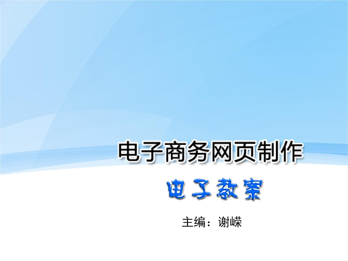 电子商务网页制作09.ppt