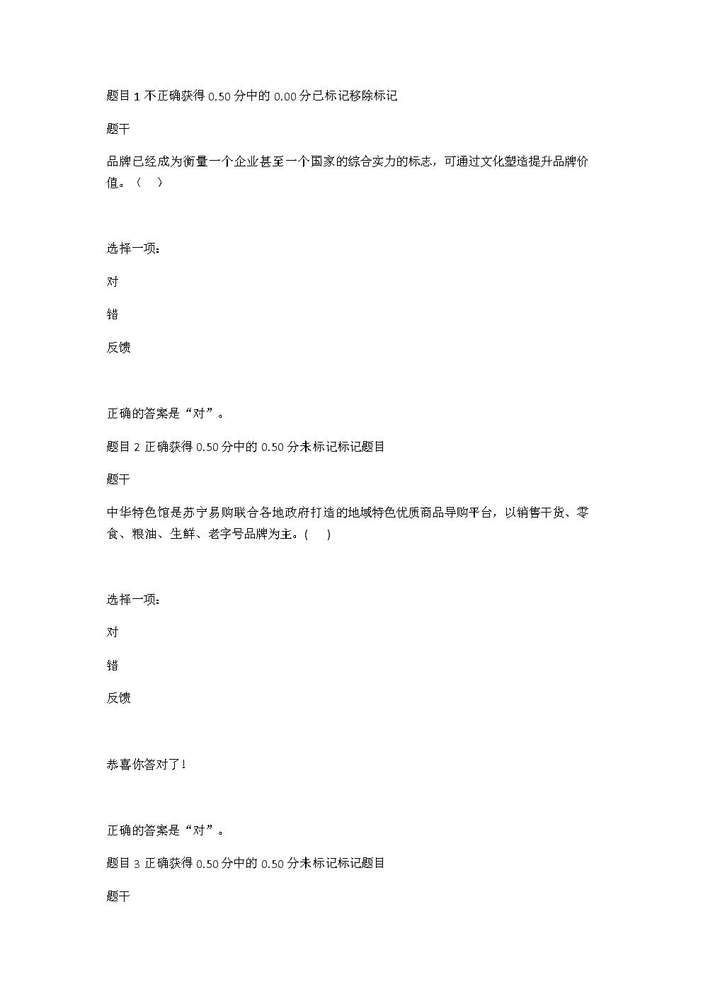 农村电商实务作业一.docx