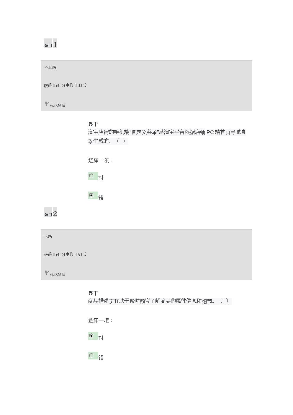 农村电商实务作业二.docx