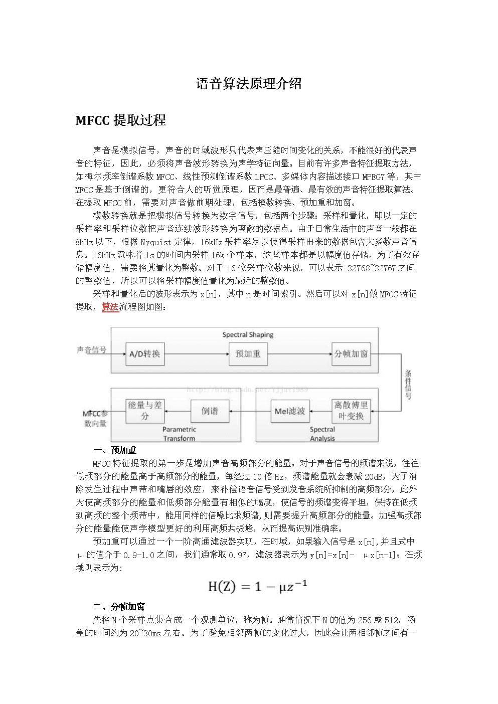 语音识别算法原理文档整理-.docx