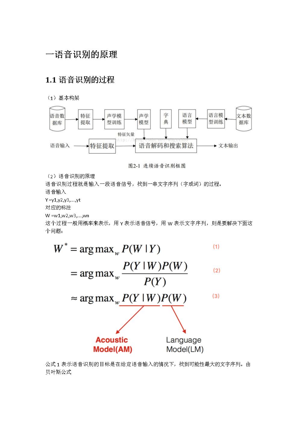 kaldi基础知识整理.docx