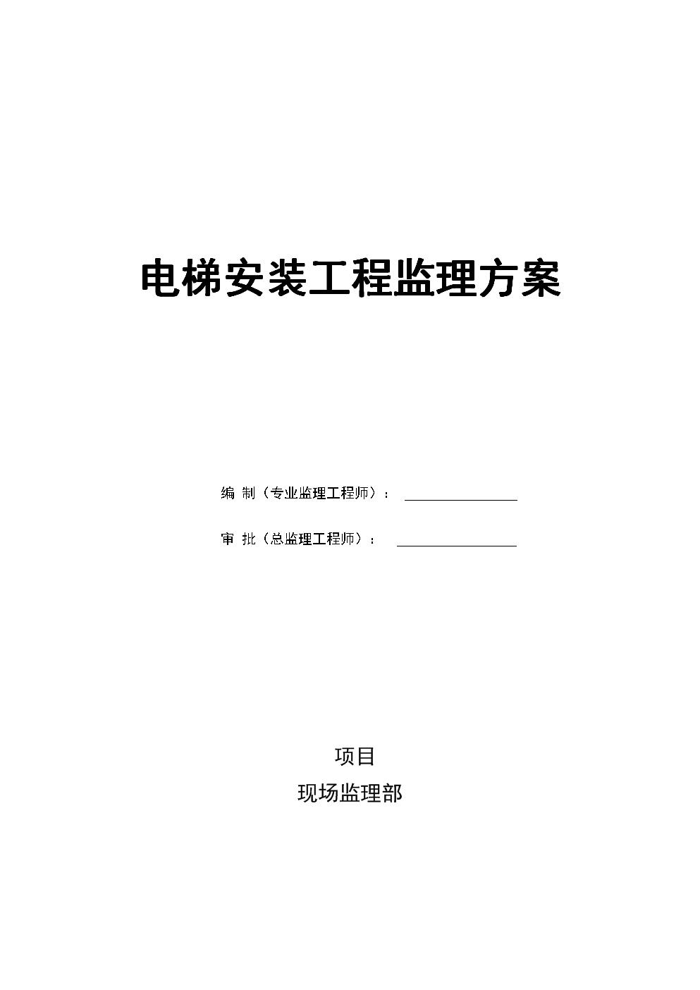 电梯安装工程监理细则旁站监理方案.doc