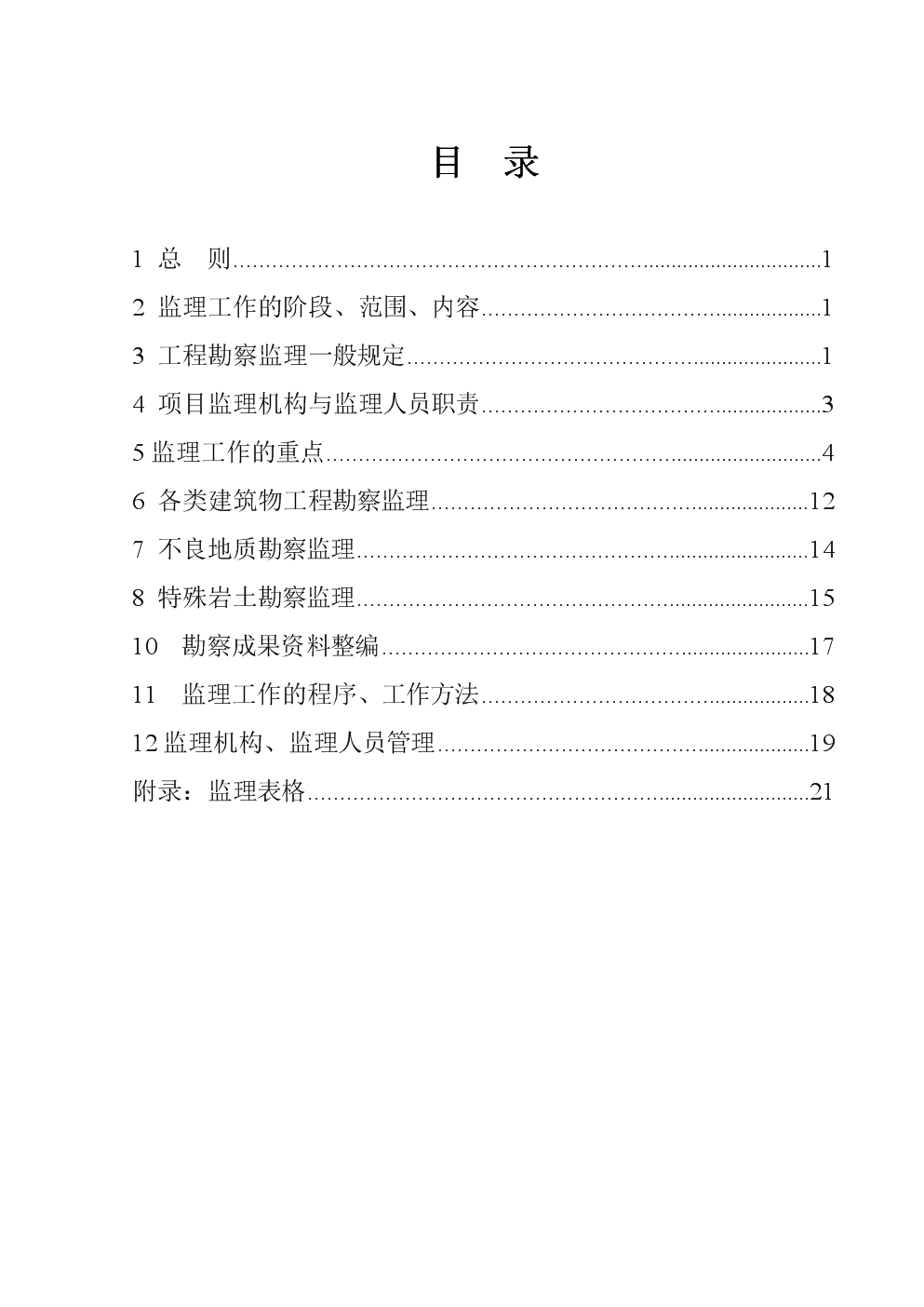 房建工程勘察监理细则旁站监理方案.doc