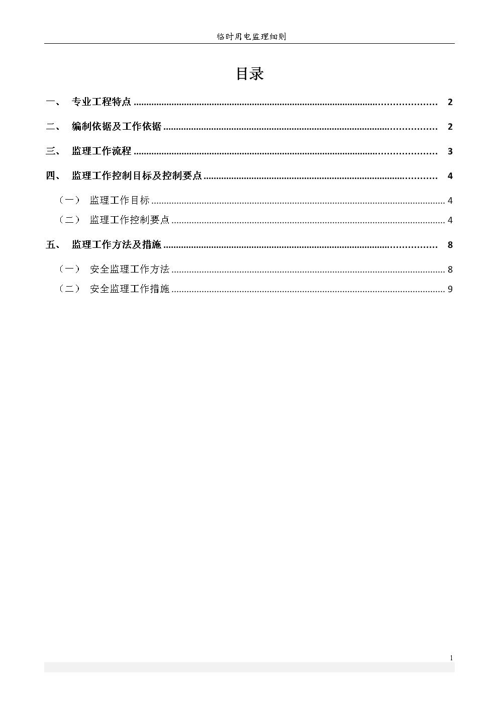 高层楼工程临时用电监理细则旁站监理方案 (1).doc