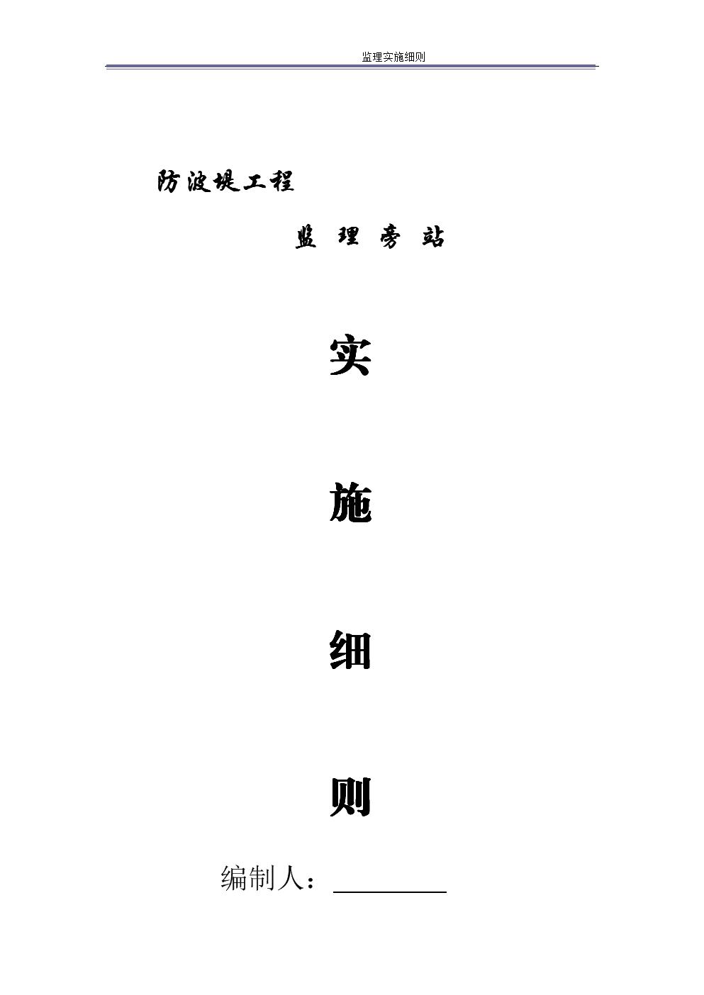 防汛工程旁站监理实施细则旁站监理方案.docx