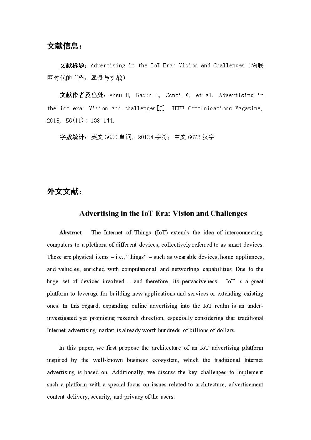 互联网物联网广告中英文对照外文翻译.docx