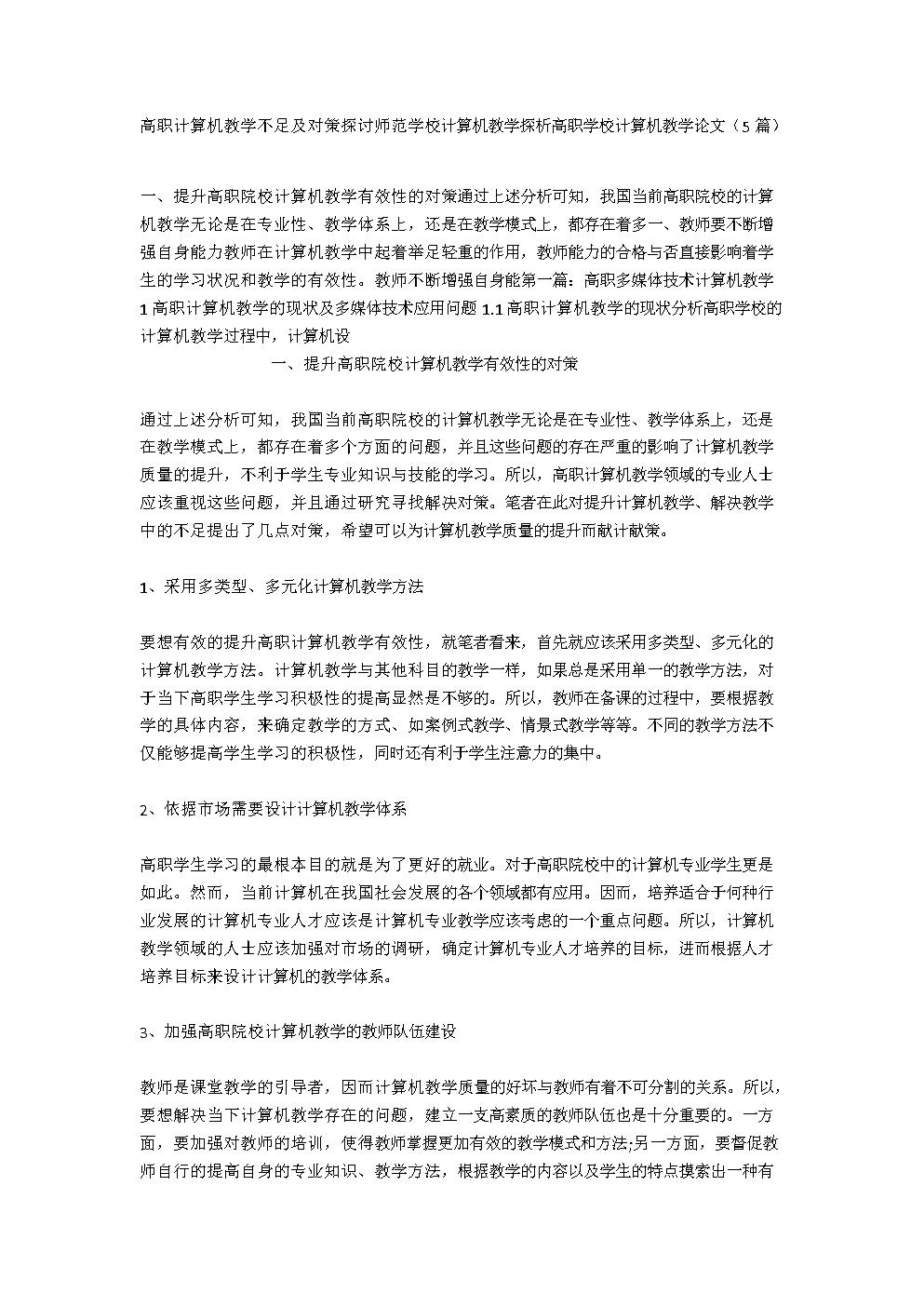 计算机教学论文高职不足及对策探讨师范学校探析高职学校.docx