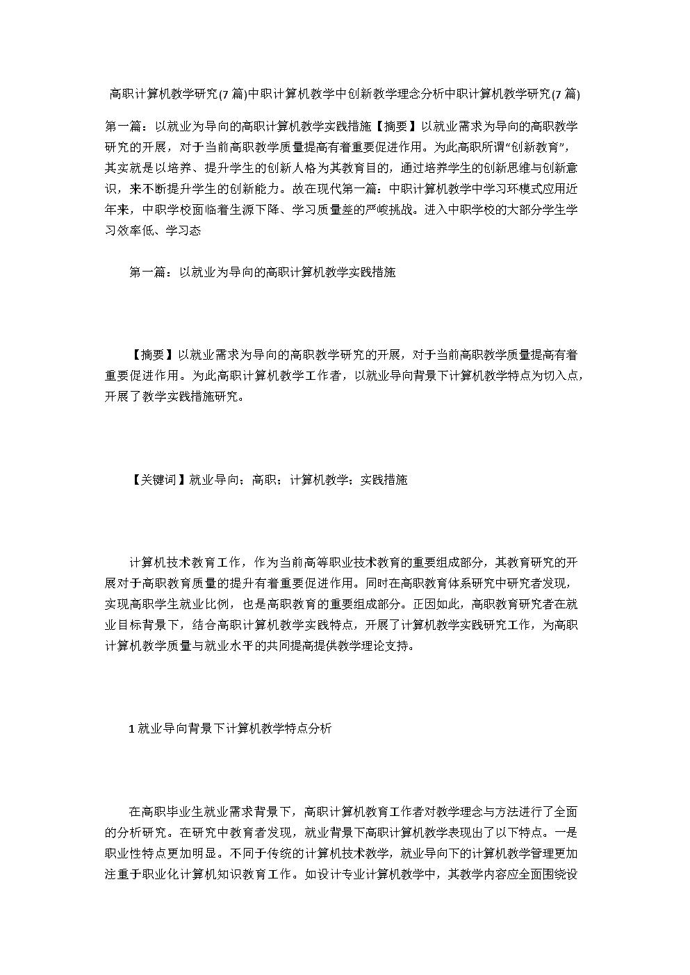 计算机教学论文高职研究中职中创新教学理念分析中职研究.docx