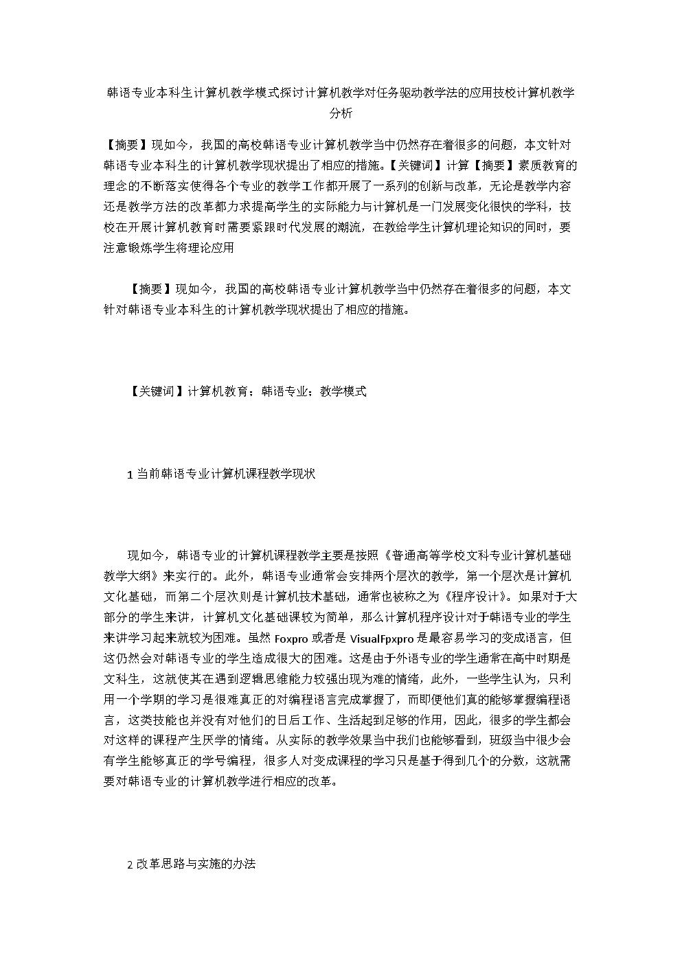 计算机教学论文韩语专业本科生模式探讨对任务驱动教学法的应用技校分析.docx