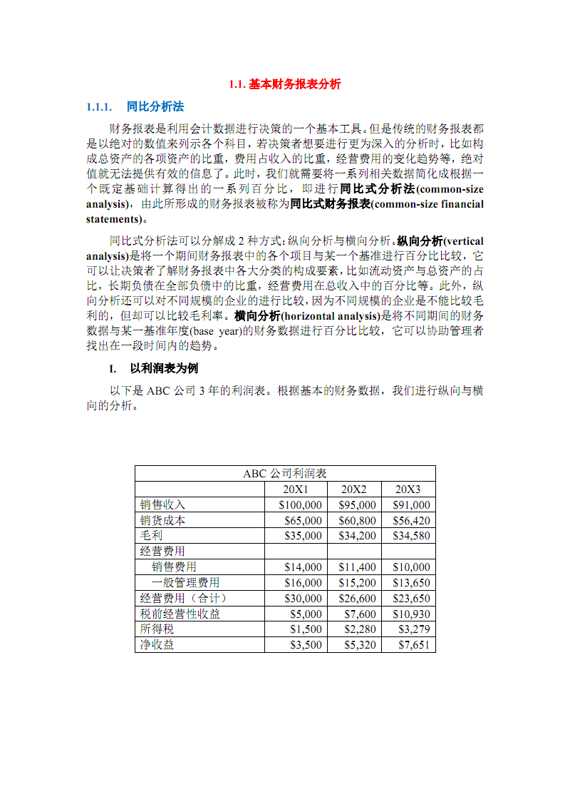 P2中文教材带题目(CMA注册管理会计师课程).pdf