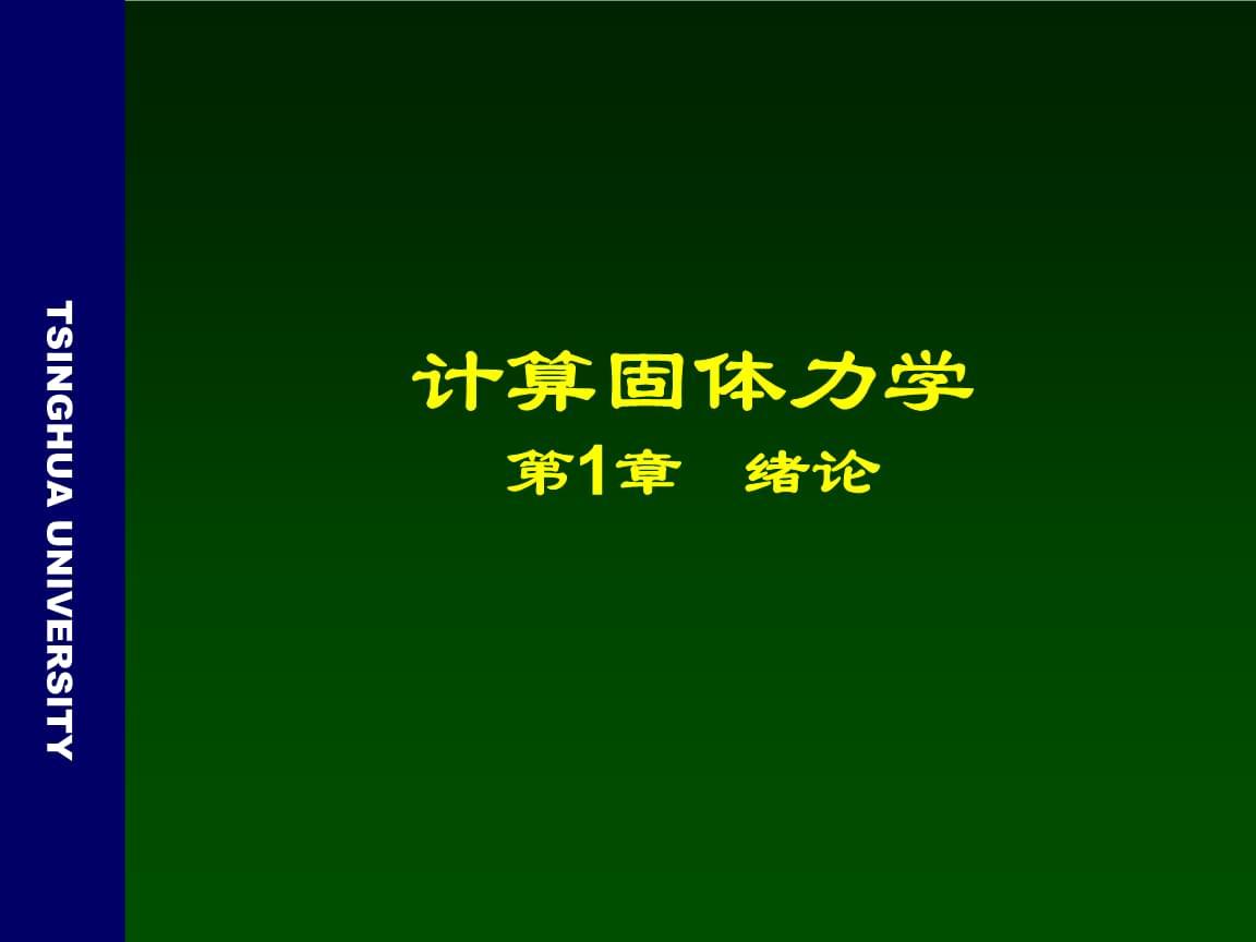 清华大学计算固体力学第一次绪论琴谱备课课件.ppt讲稿教学图片