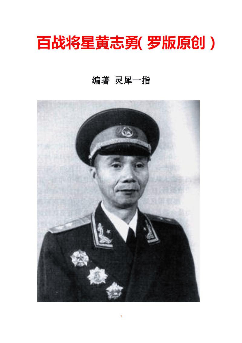 《百战将星黄志勇》罗版.pdf