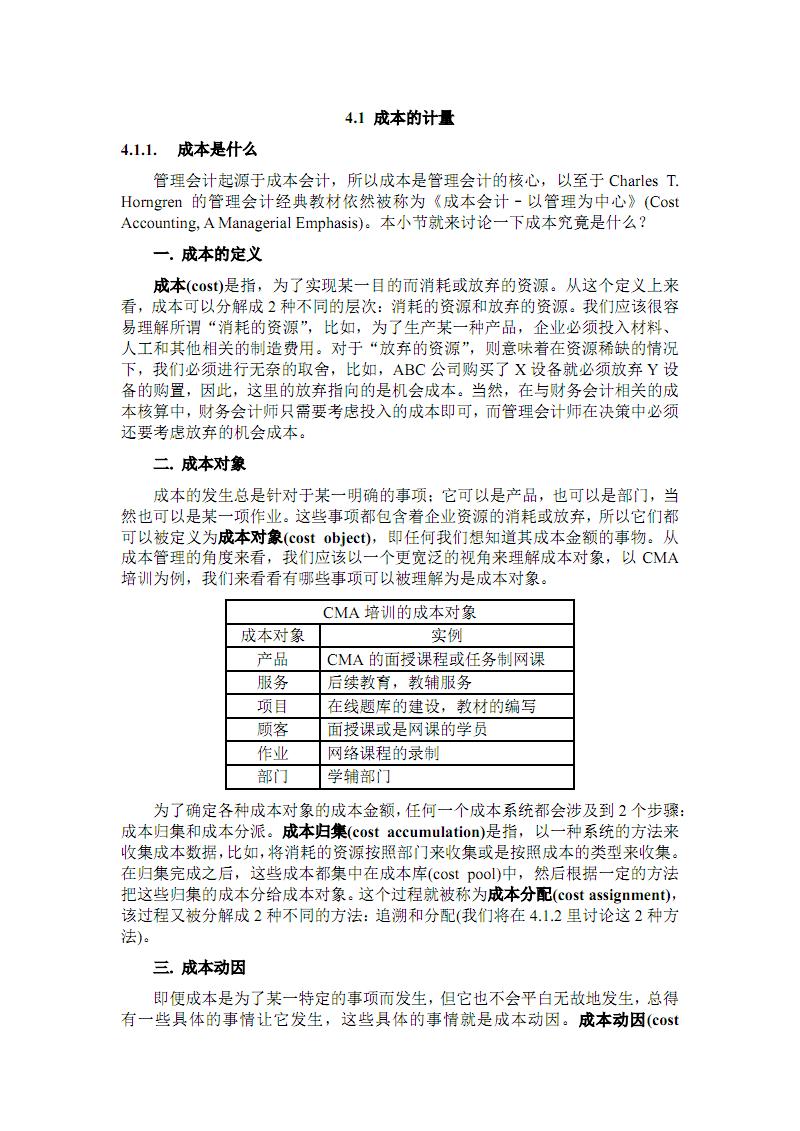 P1 中文串讲第四章讲义(CMA即美国注册管理会计师).pdf