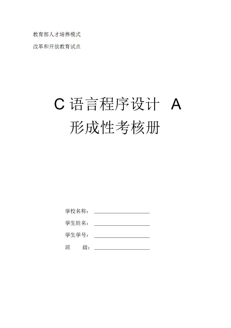 c語言入門經典第5版pdf下載_c語言入門經典(第4版) pdf_c語言入門經典 第4版 pdf