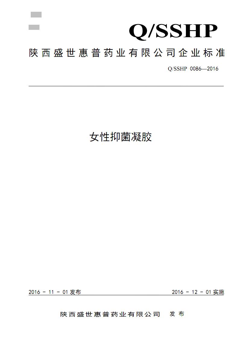 Q SSHP 0086-2016_女性抑菌凝胶.pdf