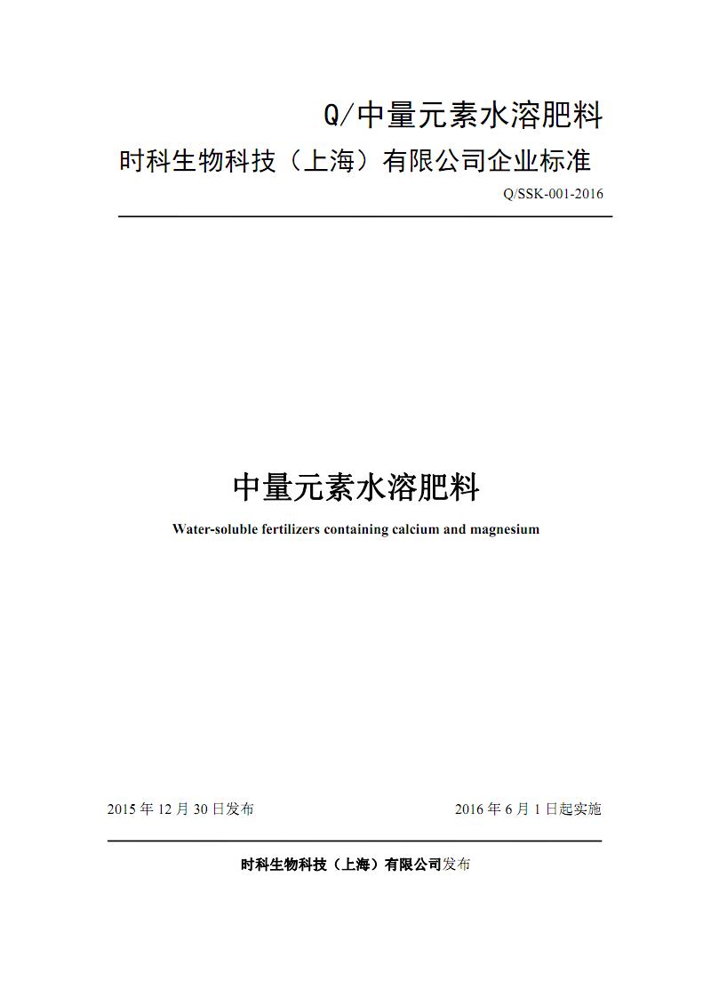 Q SSK-001-2016_中量元素水溶肥料.pdf