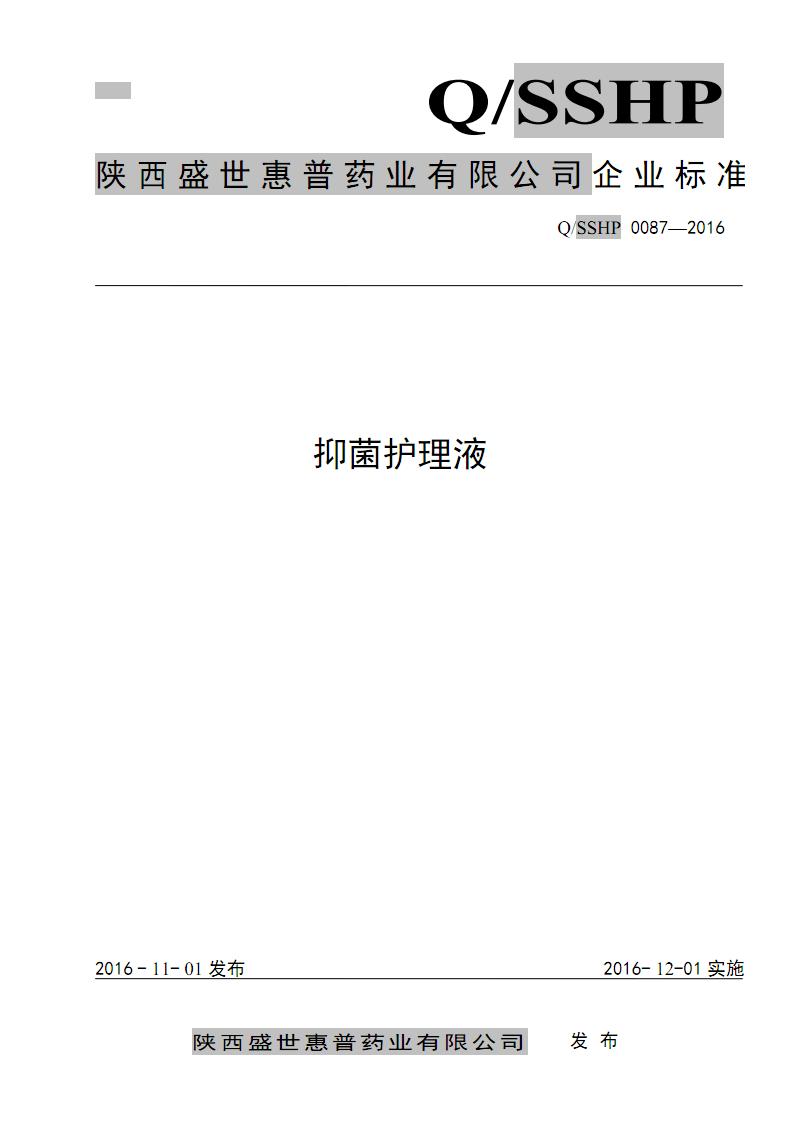 Q SSHP 0087-2016_抑菌护理液 企业标准.pdf
