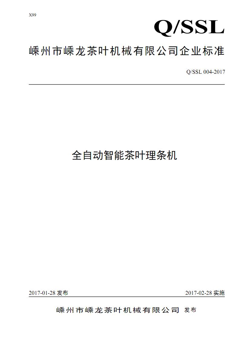 Q SSL 004-2017_全自动智能茶叶理条机.pdf
