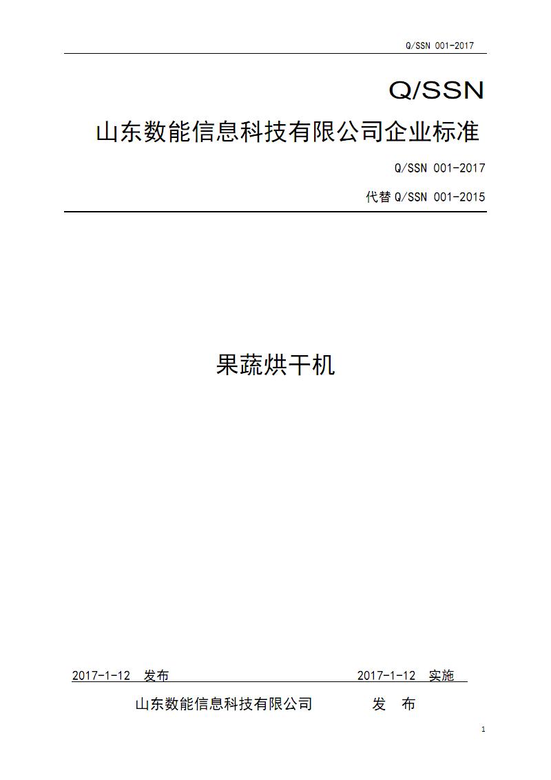 Q SSN 001-2017_果蔬烘干机 企业标准.pdf