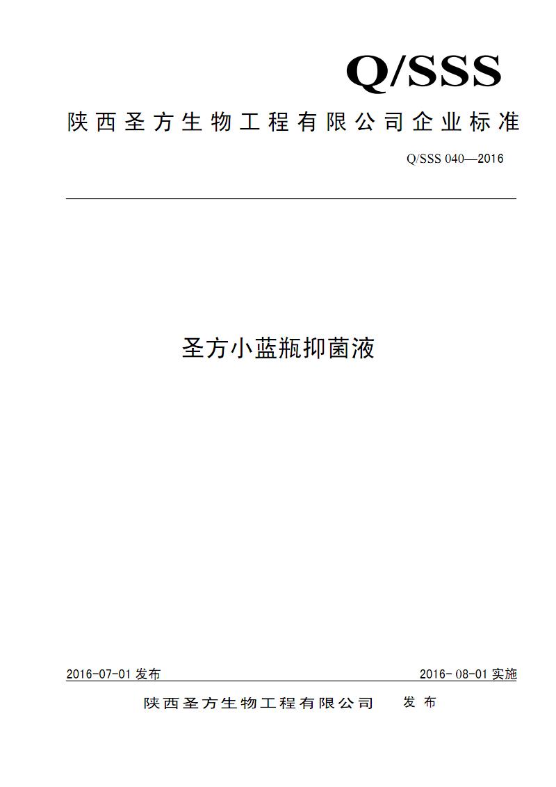 Q SSS 040-2016_圣方小蓝瓶抑菌液.pdf