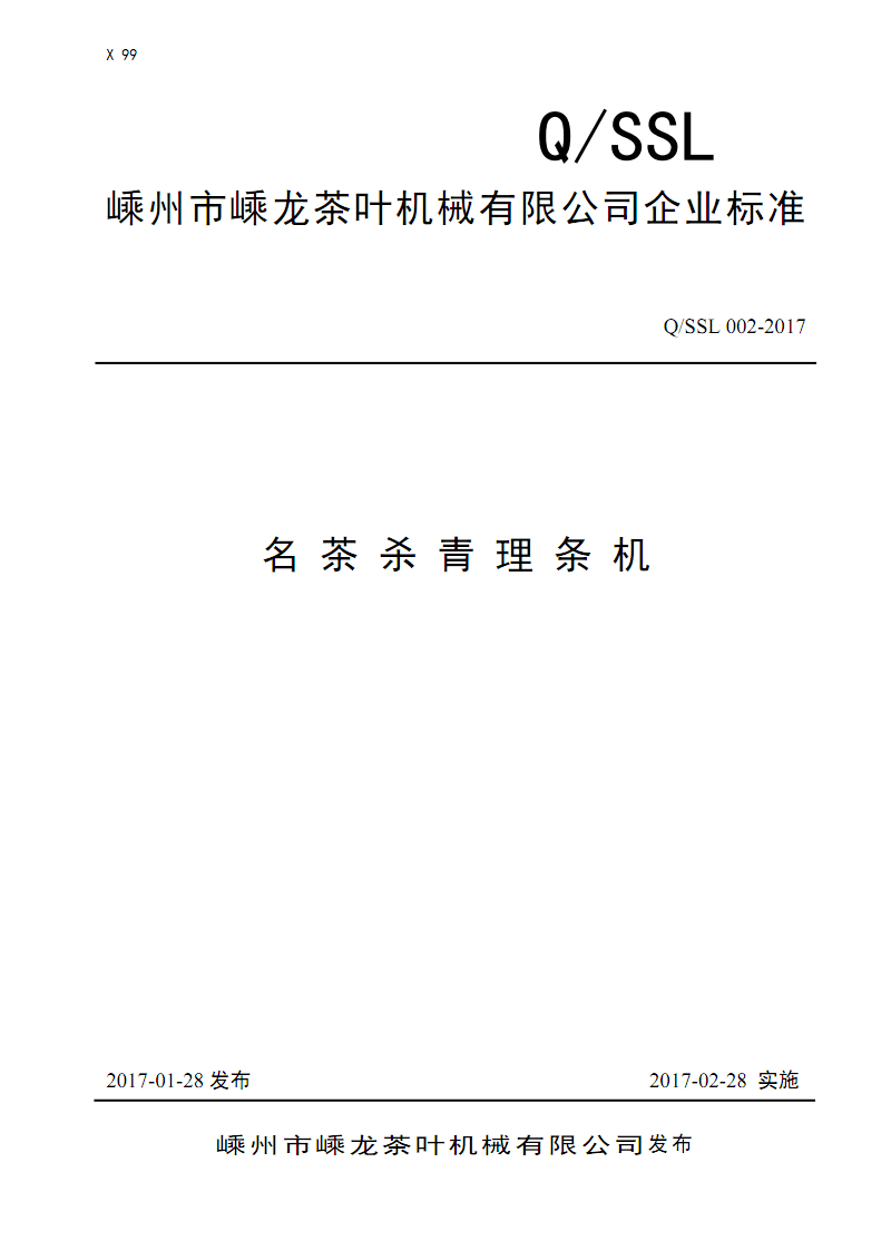 Q SSL 002-2017_名茶杀青理条机.pdf