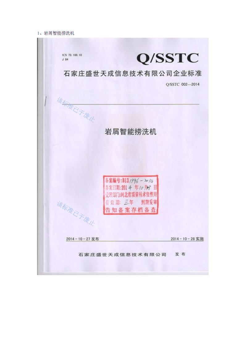 Q SSTC 002-2014_岩屑智能捞洗机.pdf