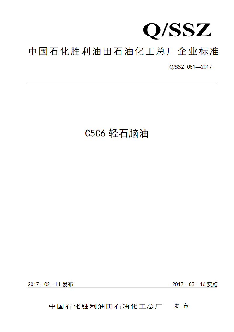 Q SSZ 081-2017_C5C6轻石脑油 企业标准.pdf