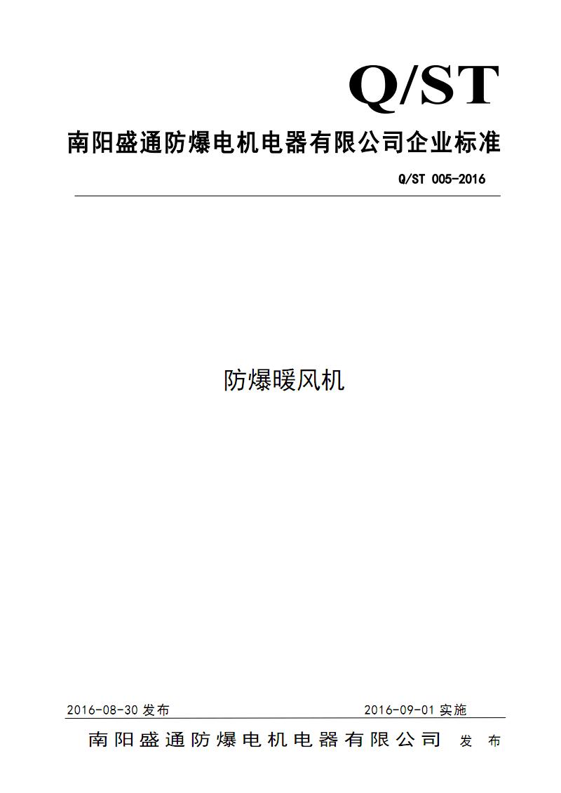 Q ST005-2016_防爆暖风机 企业标准.pdf