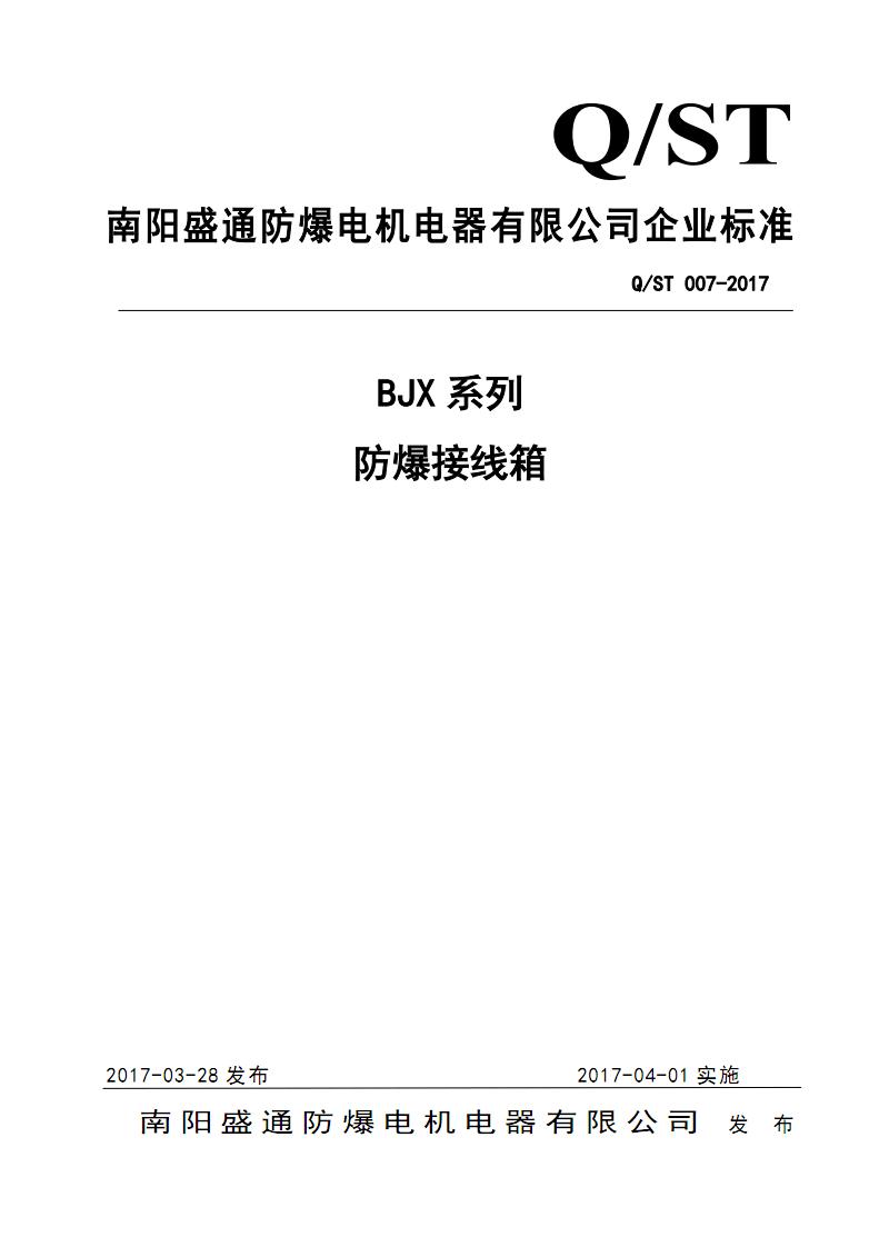 Q ST007-2017_防爆接线箱 企业标准.pdf