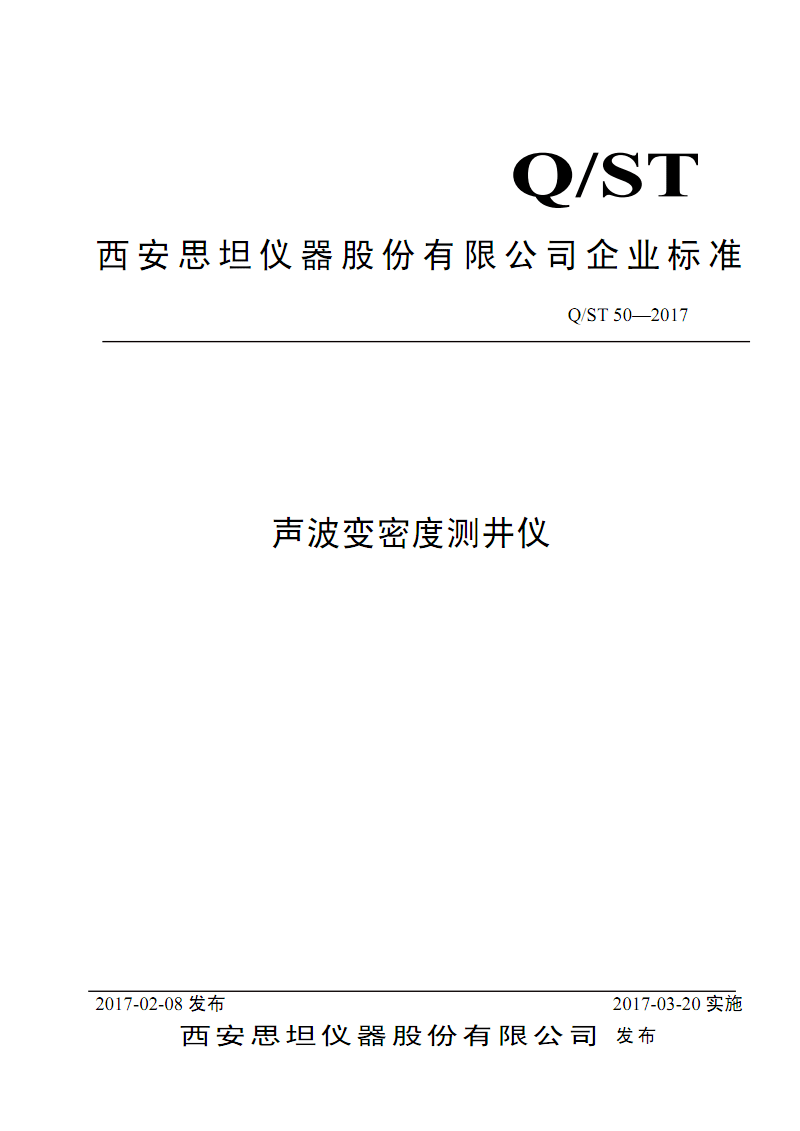 Q ST50-2017_声波变密度测井仪.pdf