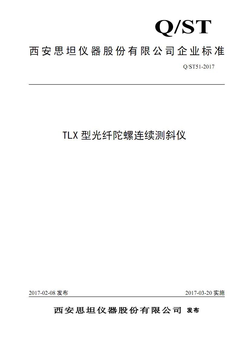 Q ST51-2017_TLX型光纤陀螺连续测斜仪.pdf