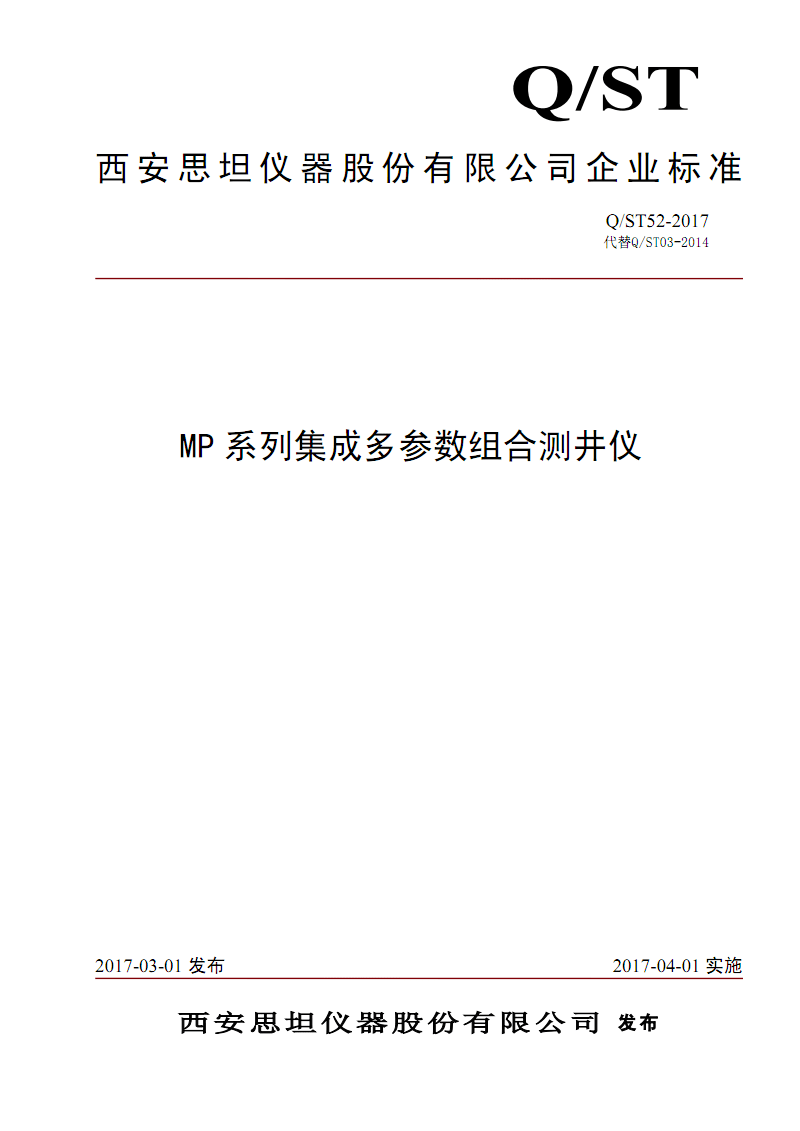 Q ST52-2017_MP系列集成多参数组合测井仪.pdf