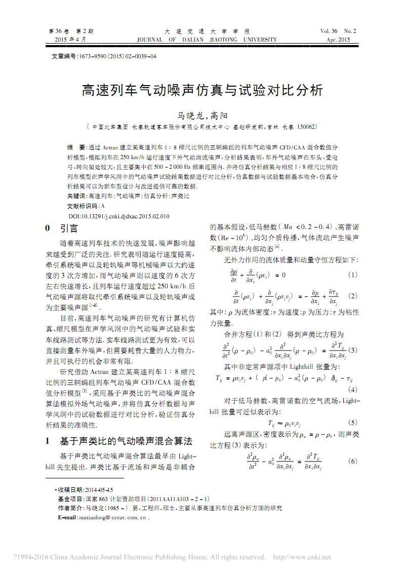 高速列车气动噪声仿真与试验对比分析_马晓龙.pdf