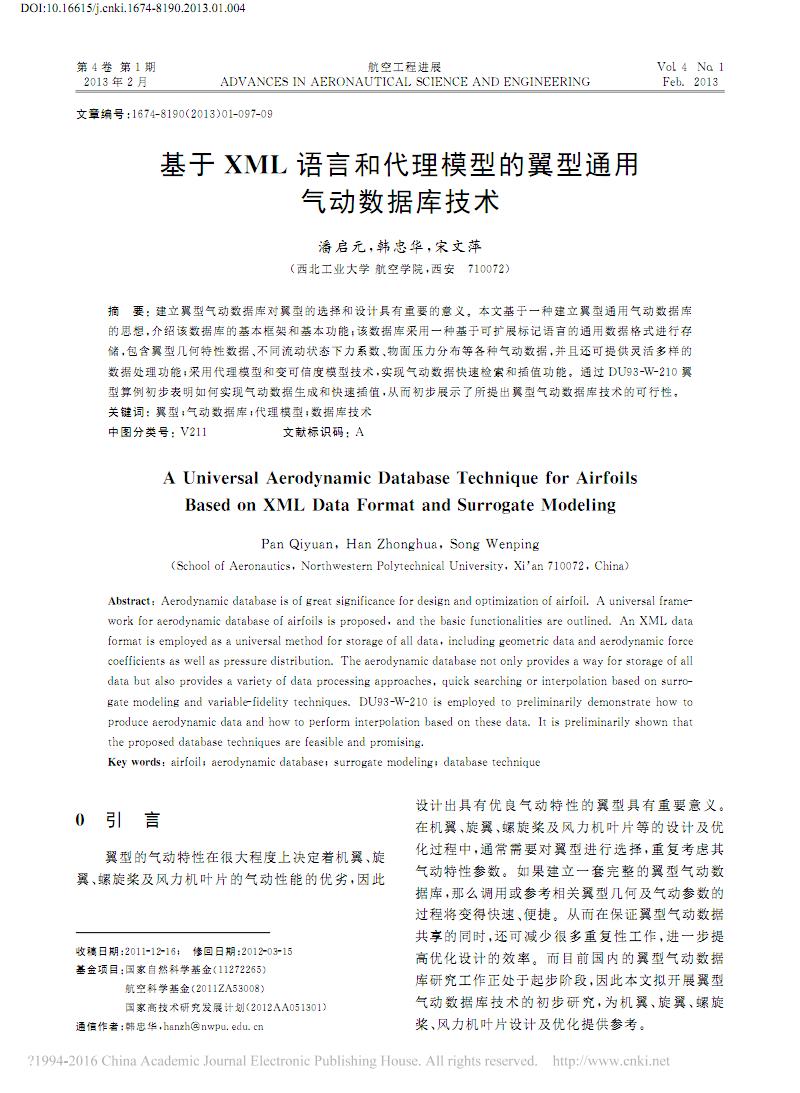 基于XML语言和代理模型的翼型通用气动数据库技术_潘启元.pdf