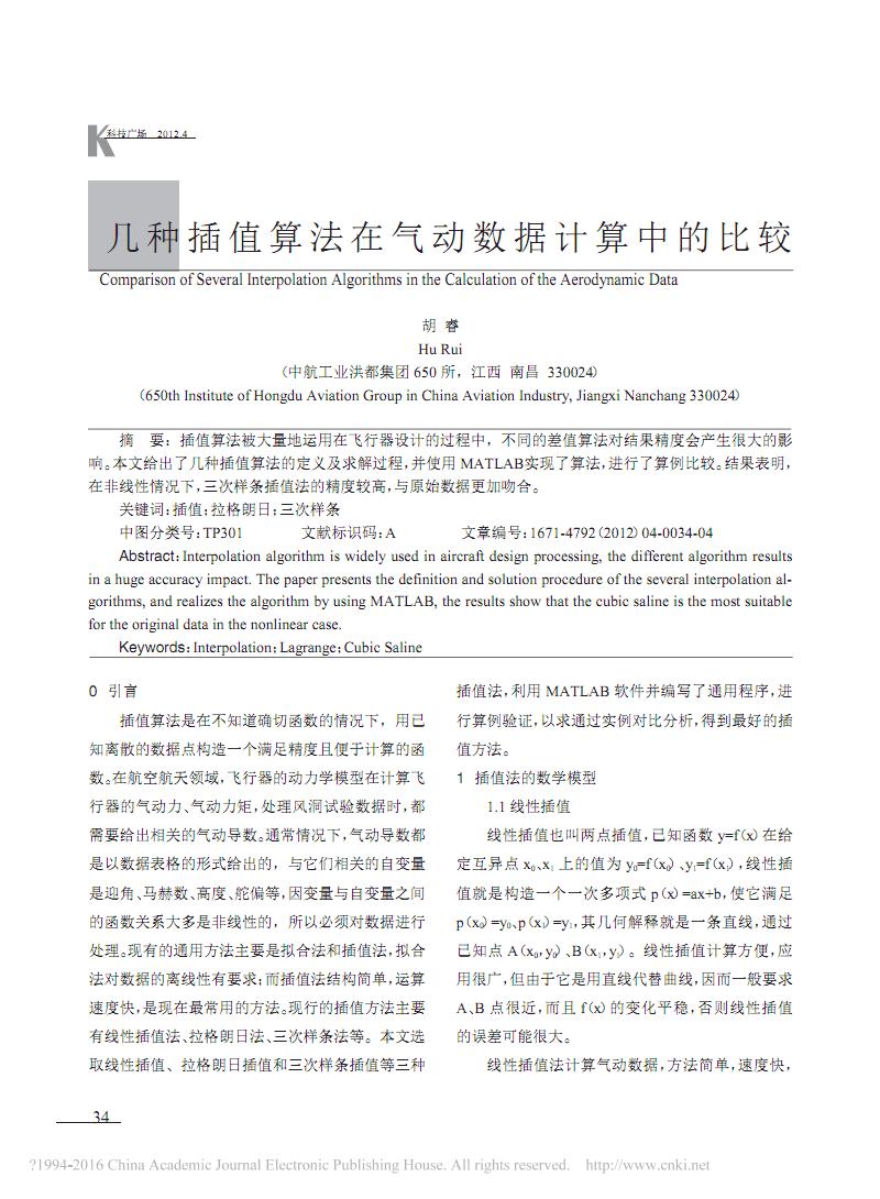 几种插值算法在气动数据计算中的比较_胡睿.pdf